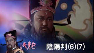 包青天  陰陽判(6)(7)