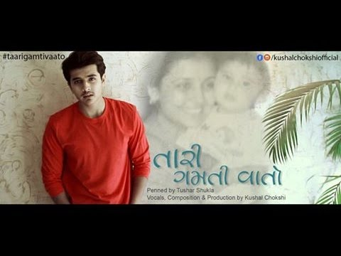 Taari Gamti Vaato | Gujarati Single | Kushal Chokshi | Mother's Day Special