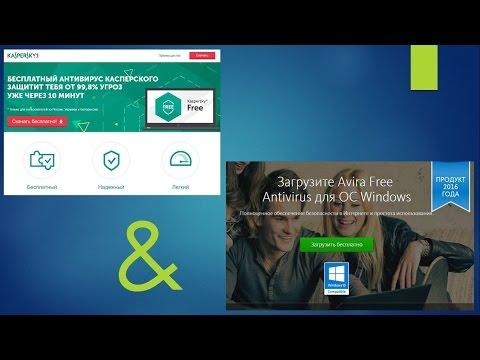 Тест Антивирус Kaspersky Free 2017 & Avira Free Antivirus 15 (краткая версия).