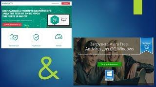 тест Антивирус Kaspersky Free 2017 & Avira Free Antivirus 15 (краткая версия)