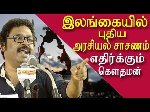 tamil news | latest tamil news | va gowthaman speech on sri lankan new constitution | redpix
