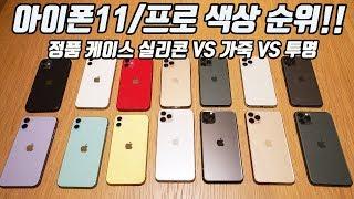 함께해요! 아이폰11, 아이폰11 프로 색상 순위 정해볼까요? with 애플 정품 케이스 실리콘, 가죽, 투명 케이스 3종