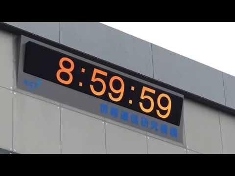 「うるう秒」挿入の瞬間 - INTERNET Watch