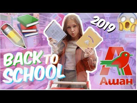BACK TO SCHOOL 2019 😱Покупаю канцелярию к школе✏️ в АШАНе