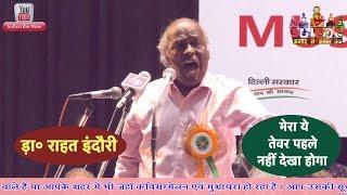 Rahat Indori | मैं अपने मुल्क के लिये अपनी जान दे सकता हूँ | Independence Day Mushaira | Namokaar