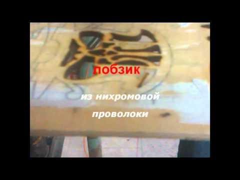 лобзик для выпиливания,резка дерева струной из нихромовой проволоки(изделия из фанеры)