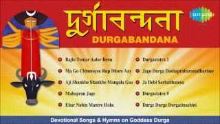 Durgabandana | Devotional Songs & Hymns on Goddess Durga | Puja Special Audio Jukebox | Vol. 1
