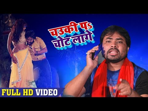 Alam Raj का NEW सुपरहिट #VIDEO_SONG - चउकी पS चोट लागे _Chauki Par Chot Lage - Bhojpuri Songs 2018
