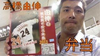 2013年10月2日 撮影 東京ドームでお弁当 1500円 ちょっと高...