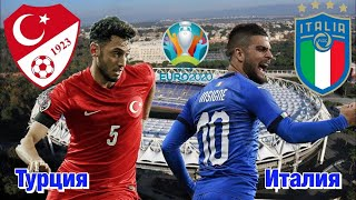 Футбол Евро 2021 Матч открытие Турция Италия Евро 2020 Рим 11 06 2021