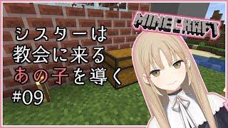 [LIVE] 【マイクラ】懺悔に来るゾンビを導くらしい #09【シスター・クレア】
