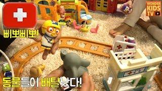 긴급상황! 동물들이 배탈이 났어요. 어서 뽀로로 병원 으로 출발 l pororo hospital  l toy cinema l 토이시네마 l 장난감극장
