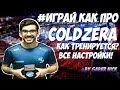 Тренировка Coldzera в CS:GO. Настройки Coldzera в CS:GO 2018 - ИграйКакПро #2