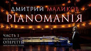 Дмитрий Маликов - PIANOMANIЯ, часть 1