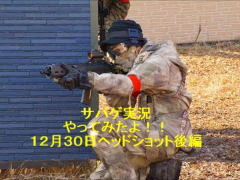 オツ♂サバ千葉ヘッドショット12月30日後半