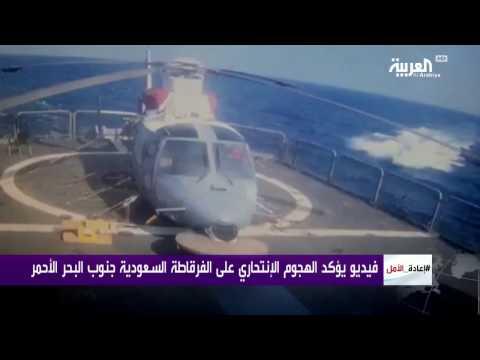 فيديو يؤكد الهجوم الانتحاري على الفرقاطة السعودية