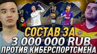 FIFA 18 - СОСТАВ ЗА 3 000 000 РУБЛЕЙ ПРОТИВ КИБЕРСПОРТСМЕНА