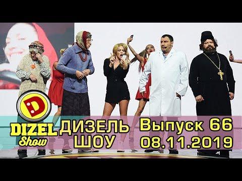 Дизель шоу 2019 - новый выпуск 66 от 08.11.2019 | Дизель Cтудио