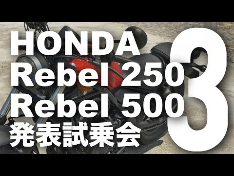 レブル500 (ホンダ/2017)  バイク試乗ショートインプレ・レビュー・レブル500 / レブル250発表試乗会ダイジェスト HONDA NEW Rebel 500 / Rebel 250