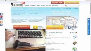 Подключение сканера штрих-кодов(Видео урок, рассказывающий как подключить и проверить сканер штрих-кодов, для работы с Учеткин.by., 2014-07-26T10:59:21.000Z)