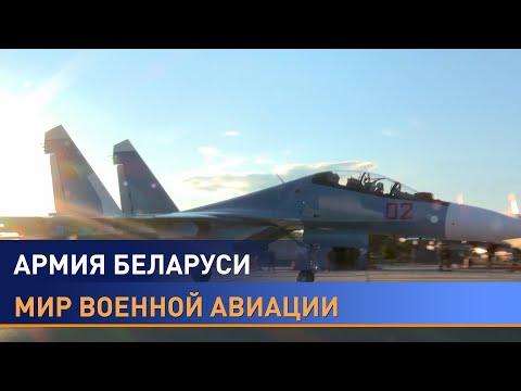 «Нет прекраснее профессии»: все о белорусских летчиках и авиации