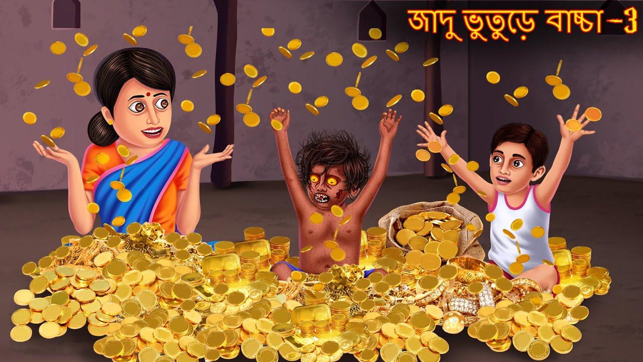 Download জাদু ভুতুড়ে বাচ্চা - 3 | Part 3 | Jadu Bhuture Bacha | Bangla Golpo | Bangla Horror Stories Cartoon