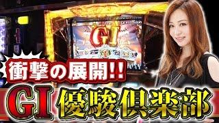 スロさんぽ〜ドラ美VSディレクター第53歩ドラ美〜(G1優駿俱楽部)(パチスロ)