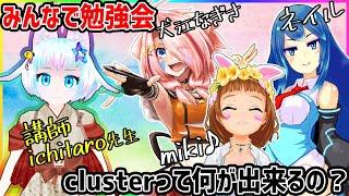 cluster勉強会!ネイルさんと犬江さんとichitaro先生と一緒!【cluster】