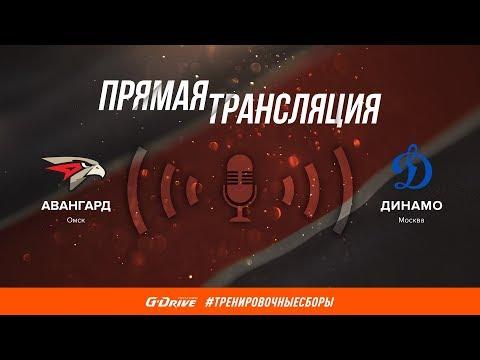 Товарищеский матч. «Авангард» - «Динамо» Москва 2:1
