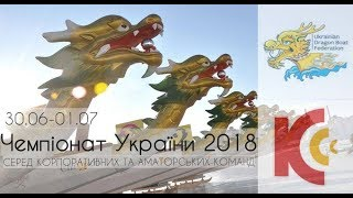 01.07.18. Чемпіонат України з драгонботу. LIVE