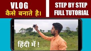 Vlog kaise banate hai   How To Make Vlog in Hindi  Vlog Kaise Shoot kare   Technical Pyar  