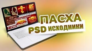 Пасха PSD исходники. Easter PSD