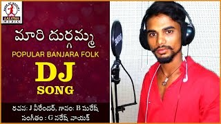 Popular Banjara Dj Songs | Mari Durgamma Lambadi Folk Song | Lalitha Audios and Videos
