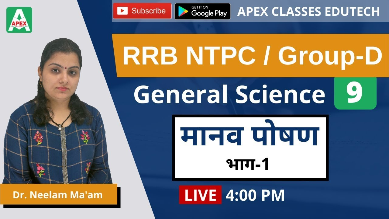 Download मानव पोषण (Human Nutrition) Part-1   General Science for RRB NTPC/Railway Group-D   Dr. Neelam Ma'am