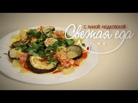 Свежая еда - Рагу на скорость: рецепт ужина из баклажанов за 20 минут