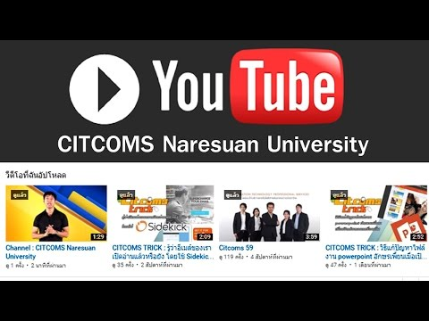 Channel : CITCOMS Naresuan University