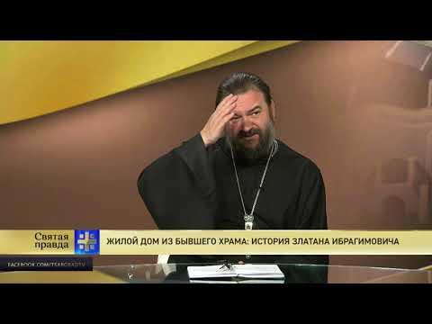 Протоиерей Андрей Ткачев. Жилой дом из бывшего храма: история Златана Ибрагимовича