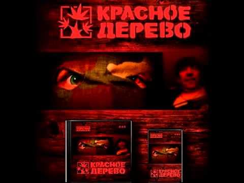 Клип Красное Дерево - ГидроГаш