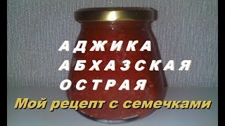 Как сделать абхазскую аджику рецепт. Настоящая аджика острая домашняя на зиму.