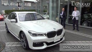 BMW 750i M-Sport 中古車試乗インプレッション
