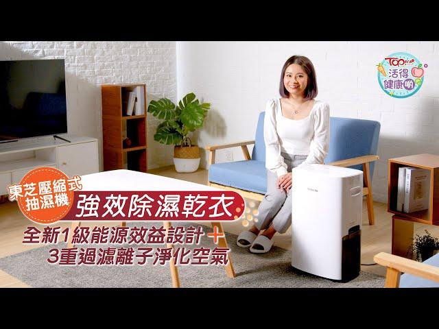 【活得健康啲】東芝壓縮式抽濕機強效除濕乾衣 能源效益升25%+最大容量每日抽濕30升