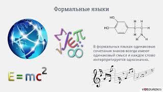 Естественные и формальные языки.  Формы представления информации.