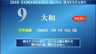 大和、柴田、ソトの新応援歌が発表されました! 2018 プロ野球応援歌メ...