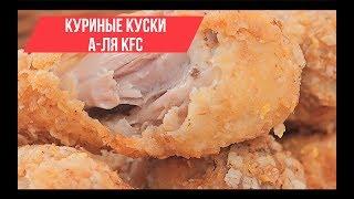 ЖАРЕНЫЕ КУРИНЫЕ КУСКИ а-ля KFC | КУРИЦА В ПАНИРОВКЕ из овсяных хлопьев