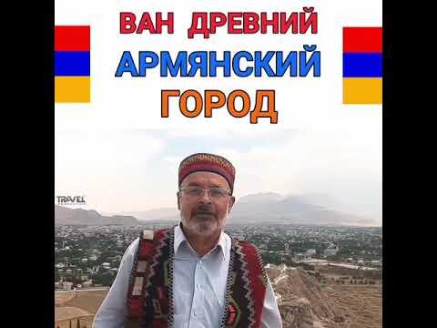 Ван Древний Армянский Город🇦🇲
