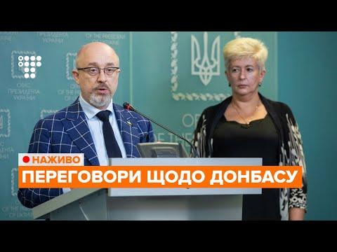 Брифінг представників України в Тристоронній контактній групі / НАЖИВО