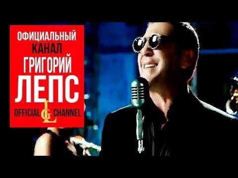 Григорий Лепс — Уходи красиво