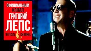 Григорий Лепс - Уходи красиво (Official video)