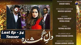 Dil-e-Gumshuda_-_Last_EP_34_Teaser_-_13th_Nov_2019_-_HAR_PAL_GEO_DRAMAS