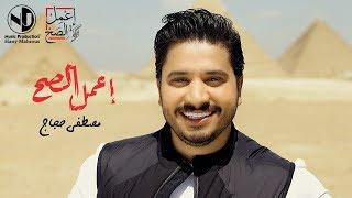 Mostafa Hagag - E3mel ElSah (EXCLUSIVE Music Video) | 2019 | (مصطفى حجاج - اعمل الصح (حصرياً 